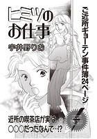 ブラック主婦SP(スペシャル) vol.13〜ヒミツのお仕事〜(単話)