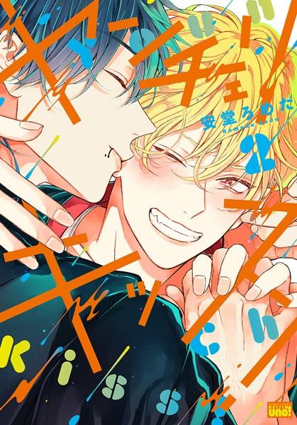 【学園もの BL漫画】ヤンチェリキッス!