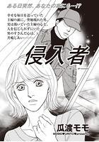 ブラック人生SP(スペシャル) 〜侵入者〜(単話)