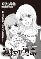 ブラック人生SP(スペシャル) 〜逆転の運命〜(単話)