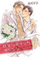 ロマンティックマリッジ 【雑誌掲載版】(単話)