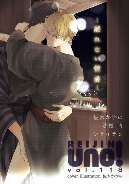 【bl 漫画 オリジナル】麗人uno!Vol.118離れない情愛