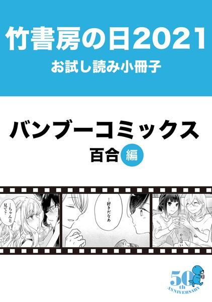 竹書房の日2021記念小冊子 バンブーコミックス 百合編