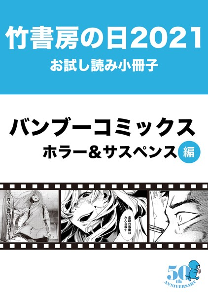 竹書房の日2021記念小冊子 バンブーコミックス ホラー&サスペンス編