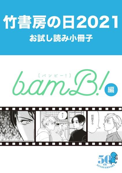 【恋愛 BL漫画】竹書房の日2021記念小冊子bamB!編