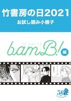 竹書房の日2021記念小冊子 bamB!編