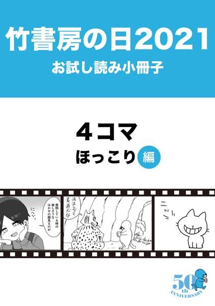 竹書房の日2021記念小冊子 4コマ ほっこり編
