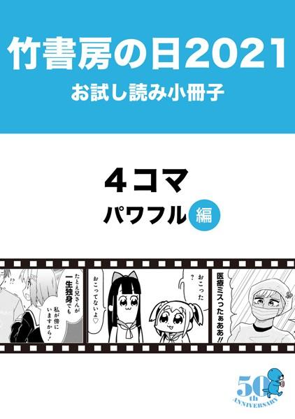 竹書房の日2021記念小冊子 4コマ パワフル編