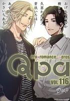 Qpa vol.116 ディープ