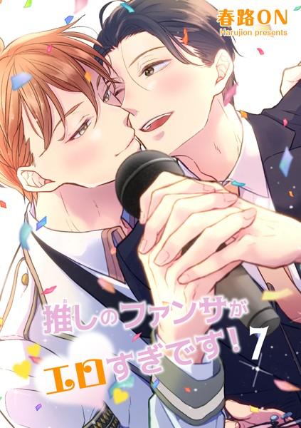 【恋愛 BL漫画】推しのファンサがエロすぎです!(単話)