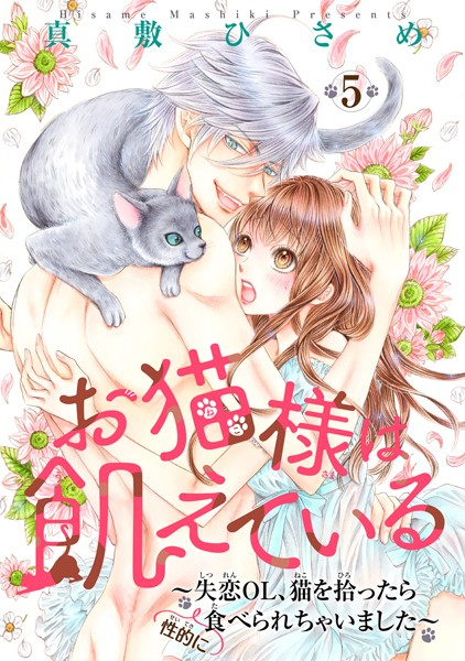 【恋愛 エロ漫画】お猫様は飢えている〜失恋OL、猫を拾ったら(性的に)食べられちゃいました〜(単話)