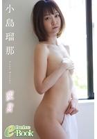 小島瑠那「変身」