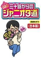 三十路からのジャニオタ道【合本版】