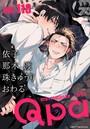 Qpa vol.118 エロ