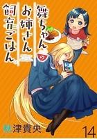 舞ちゃんのお姉さん飼育ごはん。 WEBコミックガンマぷらす連載版(単話)