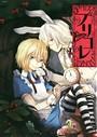 BL童話アンソロジー プリコレ 2