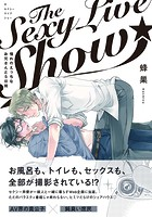 The Sexy Live Show-憧れのえっちなお兄さんと5日間-