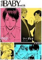 Web BABY vol.16【主従...