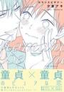ロマンスビギナー【コミックス版】
