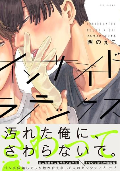 【白衣 BL漫画】インサイドラテックス