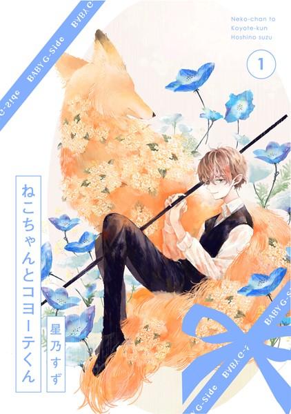 【幼なじみ TL漫画】ねこちゃんとコヨーテくん(単話)