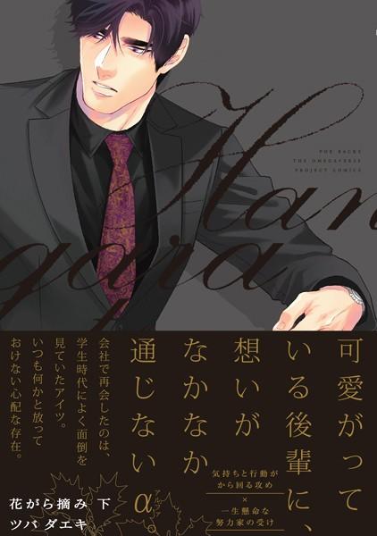 【学生 BL漫画】花がら摘み