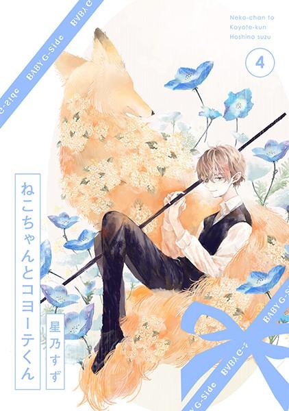 【幼なじみ エロ漫画】ねこちゃんとコヨーテくん(単話)