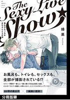 The Sexy Live Show-憧れのえっちなお兄さんと5日間-(単話)