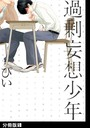 過剰妄想少年【分冊版】 (5)