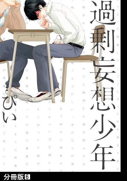 過剰妄想少年【分冊版】 (6)