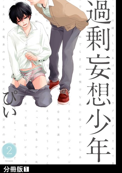 過剰妄想少年2【分冊版】 (1)