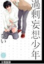 過剰妄想少年2【分冊版】 (4)
