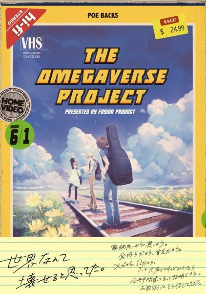 オメガバース プロジェクト-シーズン6- 1