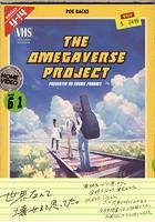 オメガバース プロジェクト-シーズン6-
