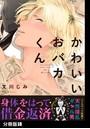 かわいいおバカくん【分冊版】 (5)