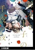 鈴木と王子の千夜一夜(単話)