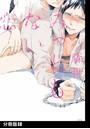 みっともない恋【分冊版】 (8)