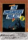 オメガバース プロジェクト-シーズン6- 3