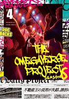 オメガバース プロジェクト-シーズン6- 4