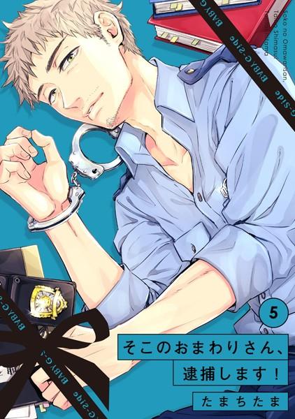 【エロ漫画】そこのおまわりさん、逮捕します!(単話)