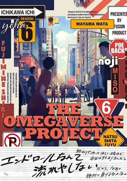 オメガバース プロジェクト-シーズン6- 6