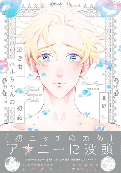 【ギャグ・コメディ BL漫画】泣き虫ハルちゃんの初恋