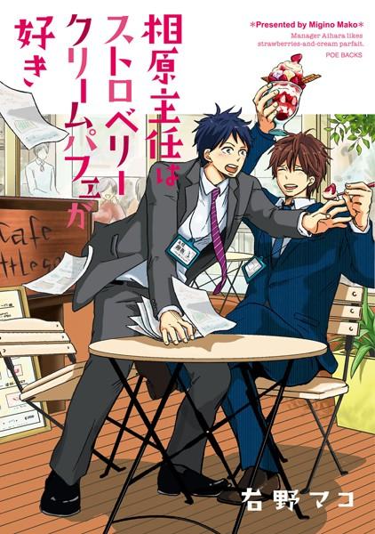 【恋愛 BL漫画】相原主任はストロベリークリームパフェが好き!