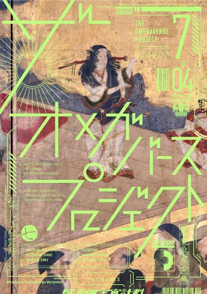 【恋愛 BL漫画】オメガバースプロジェクト-シーズン7-