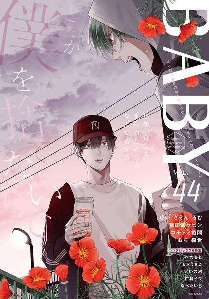 【恋愛 BL漫画】BABY