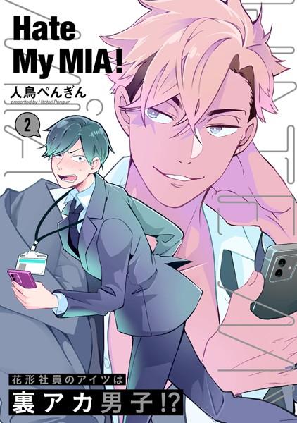 【恋愛 BL漫画】HateMyMIA!(単話)