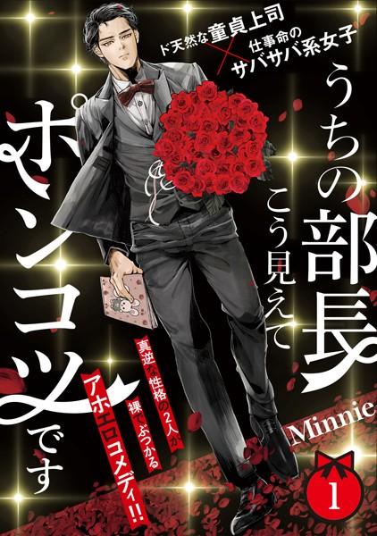 【恋愛 エロ漫画】うちの部長こう見えてポンコツです(単話)