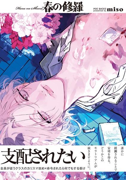 【恋愛 BL漫画】春の修羅