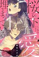 桜の下には教え子の愛が埋まっている【コミックス版】
