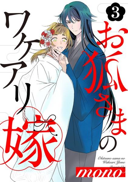 【恋愛 エロ漫画】お狐さまのワケアリ嫁(単話)